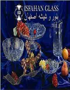 پخش بلور اصفهان